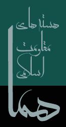 هسته های مقاومت اسلامی